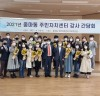 광양시 중마동 주민자치위원회, 강사 간담회