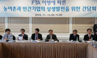 황주홍 위원장, 국회 농해수위 및 정부 대기업의 농어촌상생기금 출연 독려