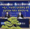 완도군-남북경제문화협력재단, 남북교류 협력 업무협약 체결