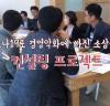 순천대 미래융합대, 유튜브 통해 지역 소상공인 경영개선 지원