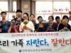 순천교육지원청 2018. 장애학생 가족지원 원예체험프로그램 운영
