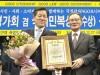 주승용 국회부의장, 2019년 국정감사 NGO 모니터단 '국리민복상(국정감사 우수의원)' 수상