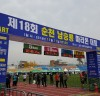 '제18회 순천남승룡마라톤대회'국제마라톤대회로 힘찬 발걸음