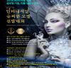 한국 대표할 미인은 누가..'인터네셔널 슈퍼퀸 모델 선발대회