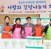 목포복지재단, 사랑의 김장김치 전달