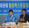 이석형 광산갑 예비후보, 2029광주국제원예힐링엑스포 유치 추진
