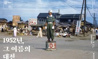 한국전쟁기 대전의 모습은 어땠을까?