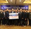 전남체육회, 체육진흥투표권 입법 서명 '전국최다' 27만 6천명