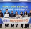 순천시, 2019년 '국민생활 밀접 민원제도개선 우수기관' 선정