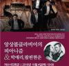 여수시민회관서 피아노앙상블·국악·비보이 합동공연