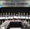 제41차 대한민국시도지사협의회 총회 개최