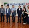 강진군문화관광재단, 강진 아르코공연연습센터 개관