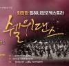 강진아트홀, 최정원과 함께하는 뮤지컬 댄스 콘서트 '쉘위댄스'공연