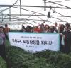 담양군, 서울시 친환경 공공급식 모니터링단 대상 산지체험 행사 개최