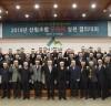 산림조합중앙회, 산림사업 무재해 실천 결의대회