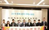 '충청북도 중소기업, 아시아 수출길 활짝'
