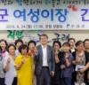 김순호 구례군수, 여성 이장들과의 간담회