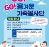 고흥군,「GO! GO! 흥겨운 가족봉사단」에 참여자 모집