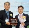 함평군, 올해의 정원관광상품상 수상