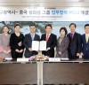 권영진 대구시장 - 중국 상해 성화성 그룹 업무협력 MOU체결