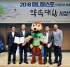 김산 무안군수,  2018 매니페스토 약속대상 우수상 수상