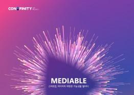 한콘진, 무한한 아이디어로 미디어의 새로운 가능성 펼칠 스타트업 찾는다