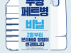 서울시, 2월부터 폐비닐‧투명 폐페트병 '분리배출제' 시범운영