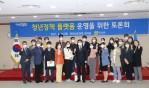 신민호 도의원, 청년정책 플랫폼 토론회 성황리 개최