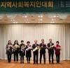 담양군, '제10회 담양군 지역사회복지인대회' 성료
