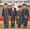 제10기 구례군농업인대학 졸업식 가져