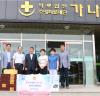 전남도의회 김성일 도의원, 추석명절 앞두고 사회복지시설 위문