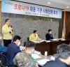 영광군, 코로나19 대응 기관․사회단체 회의 개최