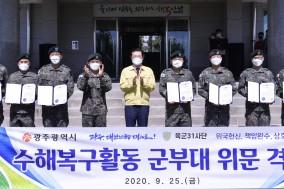 이용섭 광주시장, 수해복구 지원 31사단 격려 방문