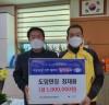 최재용 신임 도암면장 아흔아홉번째 행복천사 기부