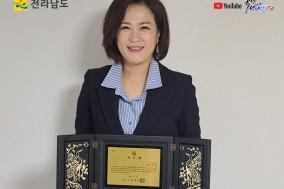 전남도, 남도장터 홍보 '공로자' 감사패 수여