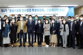 세종시의회 공공시설물 인수점검 특별위원회 간담회 개최