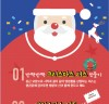 기독교역사박물관과 함께하는 크리스마스 특별 프로그램