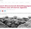 중일 전쟁 시 히로시마와 오쿠노시마에서 독가스 생산