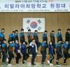 """""""리멤버! 안나푸르나!"""" 전남교육청 '2018 히말라야 희망학교' 성료"""