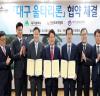 권영진 대구시장, '대구 울타리론'협약 체결