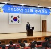 '올해 사업 마무리 철저…적극행정을' 진도군 12월 정례조회