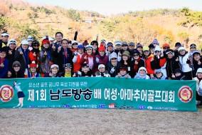 남도방송배 제1회 여성 아마추어 골프대회 '성료'