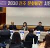 2030 전주문화비전 시민공청회 개최