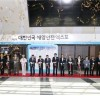 부산 벡스코서 '제4회 대한민국 해양안전 엑스포' 개막
