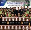 장흥 용산농협, 열무김치 담가 이웃사랑 실천