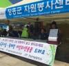 장흥군 물축제장, 여성위생용품 무료 배부 '호응'