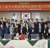 화순교육지원청 2018. 국제우호교류 중국 천태현 교육국 초청