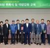 담양군 제3기 읍‧면지역사회보장협의체 위촉식 및 위원 역량강화