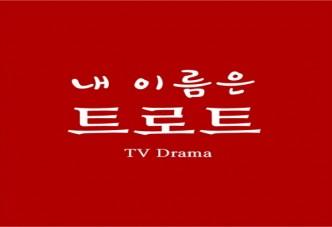 TV드라마 '내 이름은 트로트' 제작확정..'시나리오 작업 끝나는 대로 캐스팅行