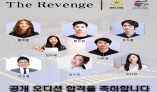 'The Revenge' (아빠의 복수) 신인배우 최종 오디션 '실력파 대거 합격'